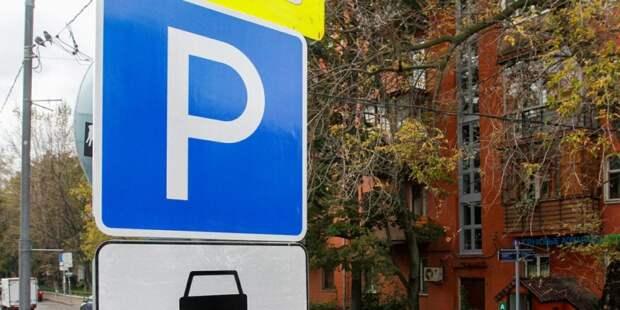 Жители районов, в которых появятся платные парковки, уже сейчас могут оформлять резидентные разрешения. Фото: mos.ru