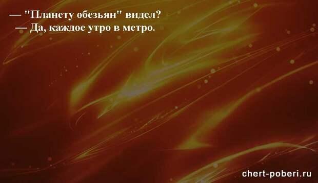 Самые смешные анекдоты ежедневная подборка chert-poberi-anekdoty-chert-poberi-anekdoty-03130416012021-7 картинка chert-poberi-anekdoty-03130416012021-7