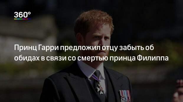 Принц Гарри предложил отцу забыть об обидах в связи со смертью принца Филиппа