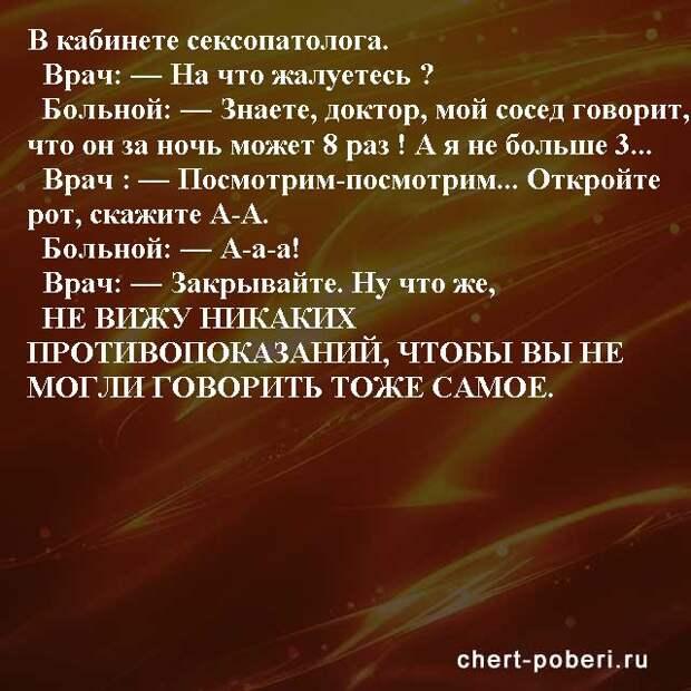 Самые смешные анекдоты ежедневная подборка chert-poberi-anekdoty-chert-poberi-anekdoty-32410827092020-17 картинка chert-poberi-anekdoty-32410827092020-17