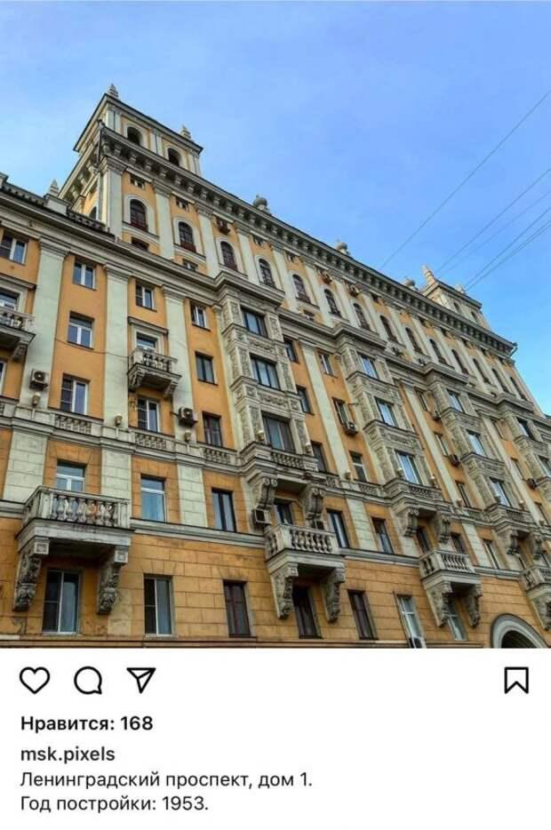 Фото дня: монументальная красота на Ленинградке