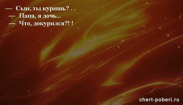 Самые смешные анекдоты ежедневная подборка chert-poberi-anekdoty-chert-poberi-anekdoty-12090625062020-3 картинка chert-poberi-anekdoty-12090625062020-3