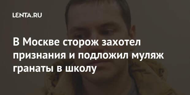 В Москве сторож захотел признания и подложил муляж гранаты в школу