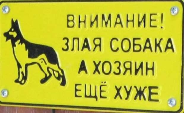 Предупреждающие таблички. Прикольные. Подборкаchert-poberi-tablichki-04440901072020-2 картинка chert-poberi-tablichki-04440901072020-2