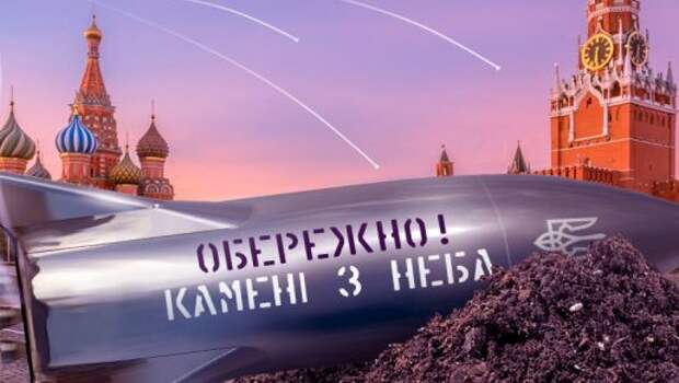 Украинский депутат-националист предложил ударить по Москве ракетой с «камушками»