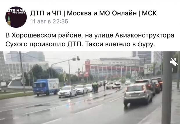 Таксист не заметил фуру на улице Авиаконструктора Сухого