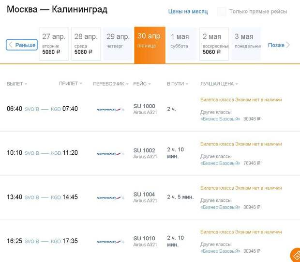 Россиянам предложили отдыхать в Дагестане. Ведь доступных мест на курортах Черного моря почти не осталось