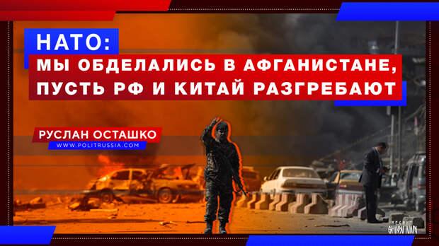 Генсек НАТО: мы обделались в Афганистане, пусть Россия и Китай разгребают