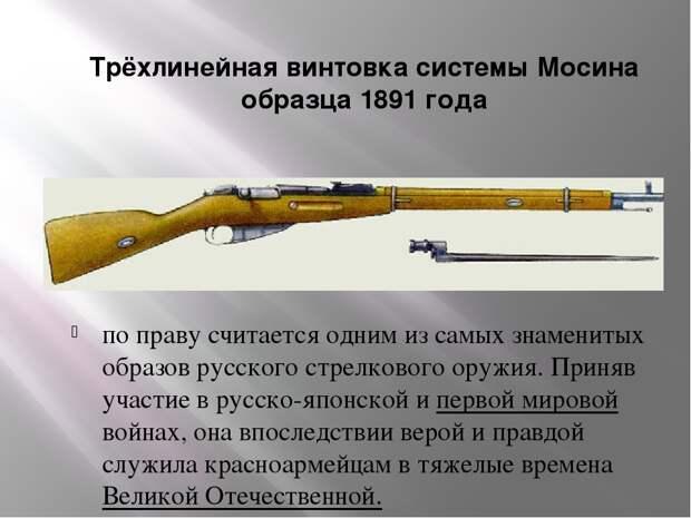 Винтовка Мосина – безотказное оружие, до сих пор используемое охотниками