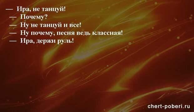 Самые смешные анекдоты ежедневная подборка chert-poberi-anekdoty-chert-poberi-anekdoty-32410827092020-8 картинка chert-poberi-anekdoty-32410827092020-8