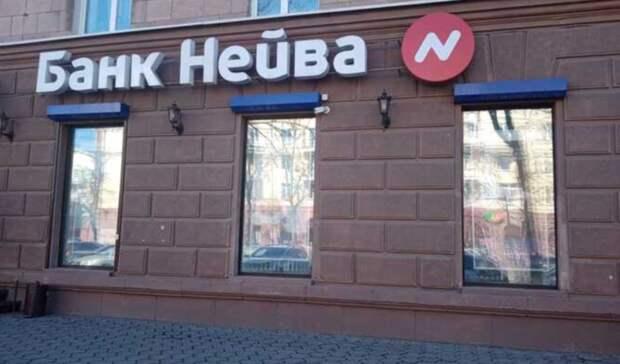 Филиал лишившегося лицензии банка «Нейва» начал прием документов навыплаты вТагиле