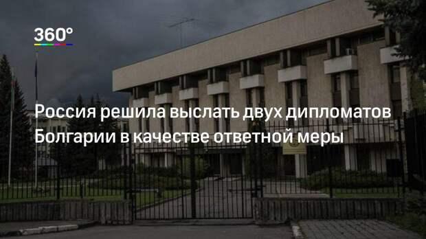 Россия решила выслать двух дипломатов Болгарии в качестве ответной меры