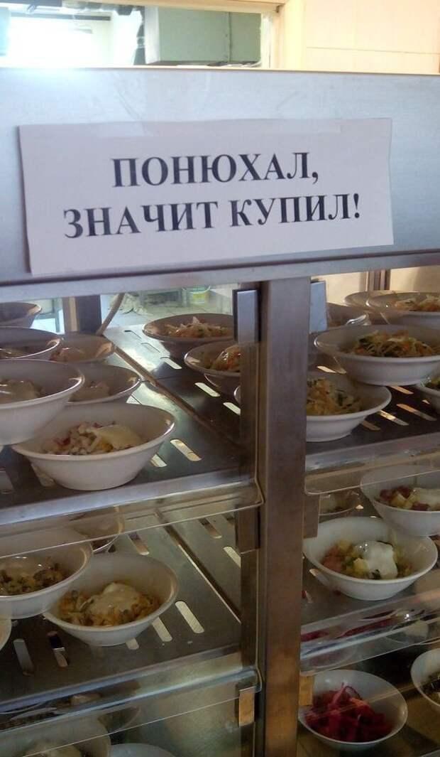 Во всех столовых присутствуют негласные правила еда, прикол, столовая, юмор