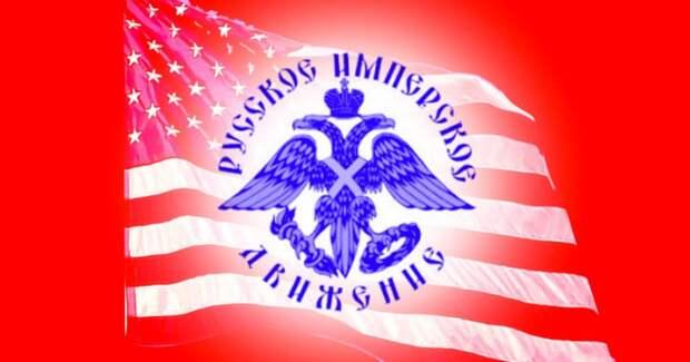 6 фактов о «Русском имперском движении», которое признали террористическим в США