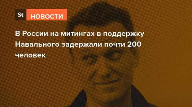 В России на митингах в поддержку Навального задержали почти 200 человек