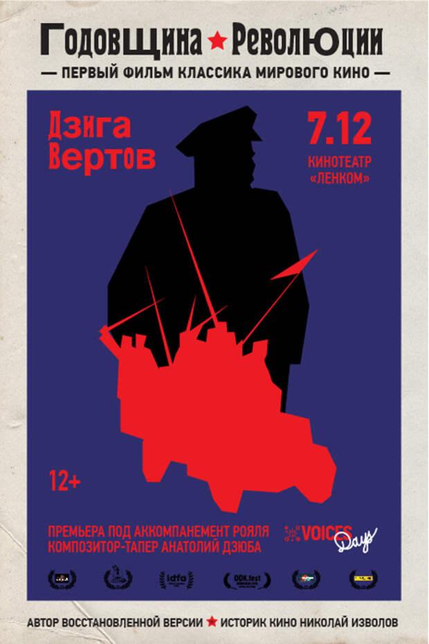 """Годовщина Революции""."