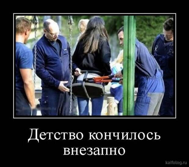 Демотиваторы прикольные (35 картинок) | Общество | Селдон Новости