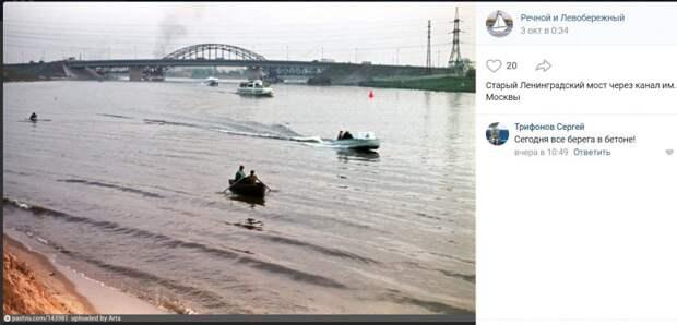 Фото дня: каким был вид на Ленинградский мост