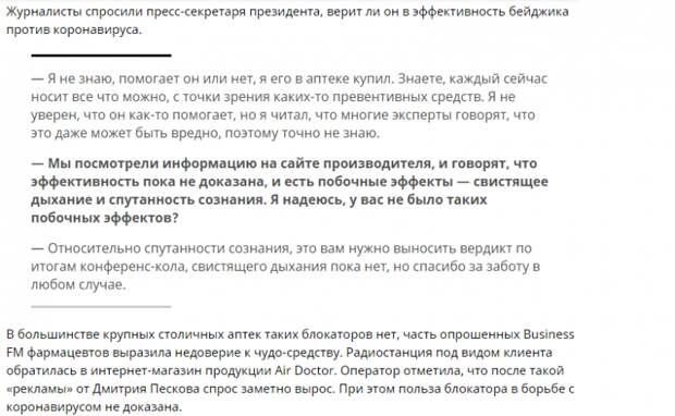 Российские чиновники предпочитают «чудодейственные» амулеты