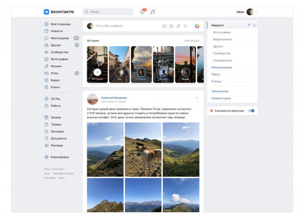 Соцсеть «ВКонтакте» обновила дизайн десктопной версии