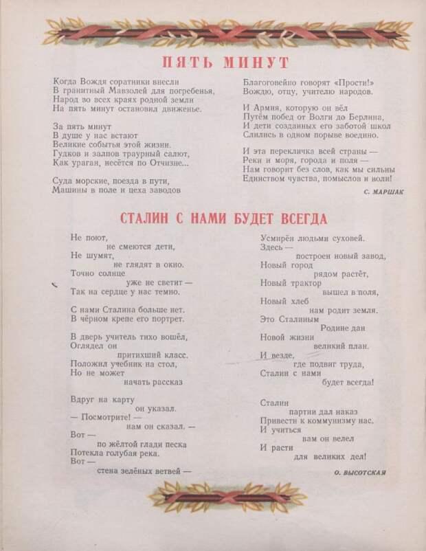murzilka_1953_04-4