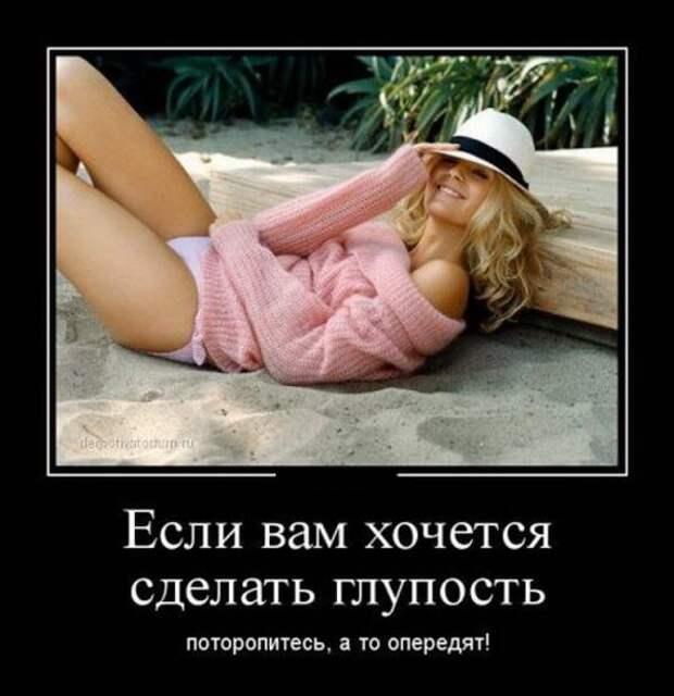 Забавные и веселые демотиваторы про девушек для хорошего настроения на выходные