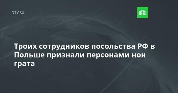 Троих сотрудников посольства РФ в Польше признали персонами нон грата