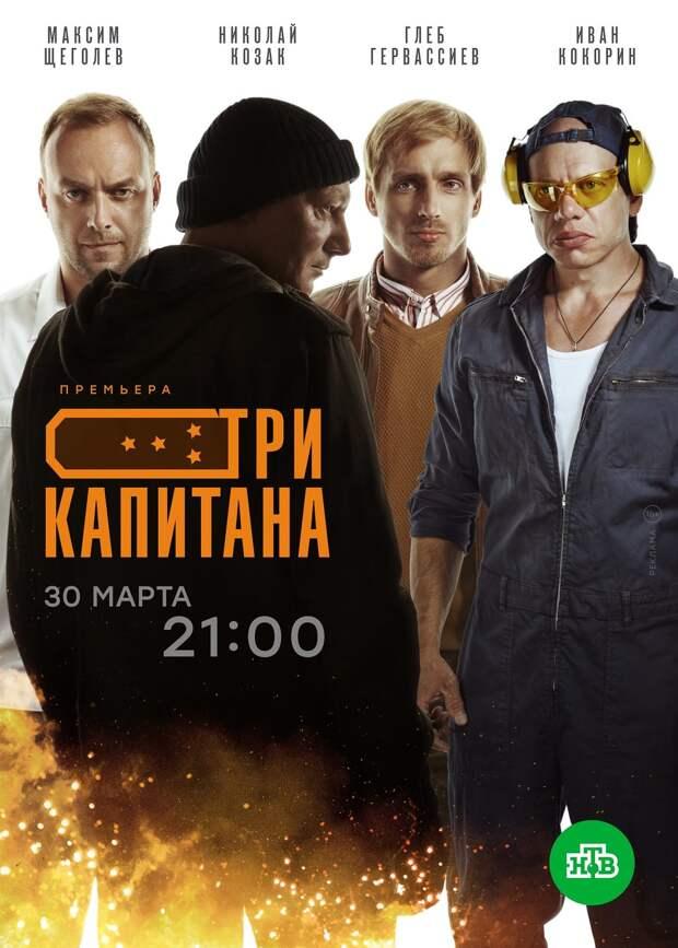 «Трех капитанов» покажут с 30 марта
