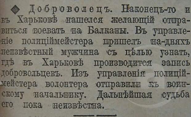 Этот день 100 лет назад. 10 октября (27 сентября) 1912 года