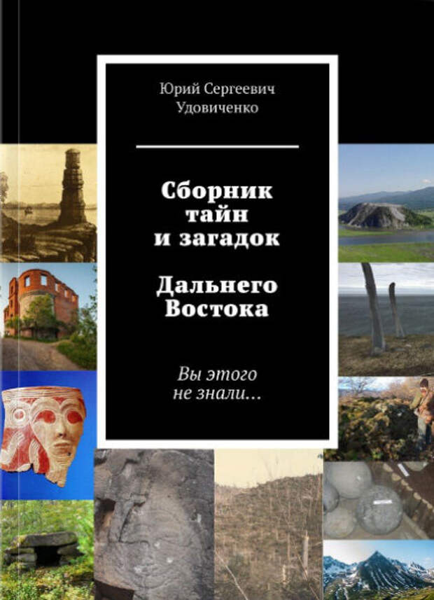 Книга Сборник тайн и загадок Дальнего Востока.