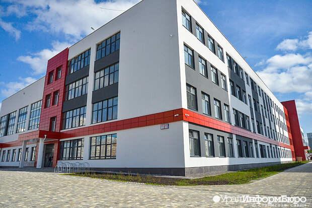 Школа 79 Екатеринбург Академический.