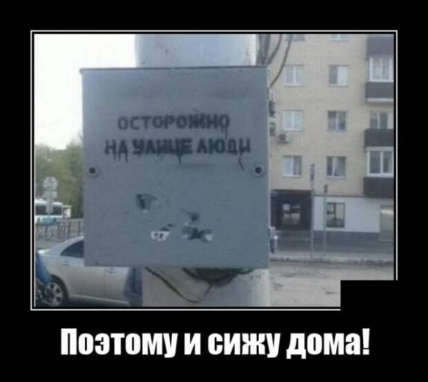 Демотиватор про людей на улице
