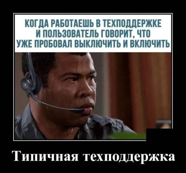 Демотиватор про службу технической поддержки