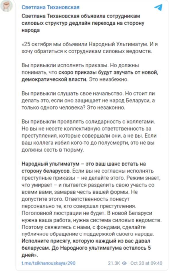 «Режим знает, что умирает». Тихановская зовет силовиков присоединяться к ультиматуму Лукашенко