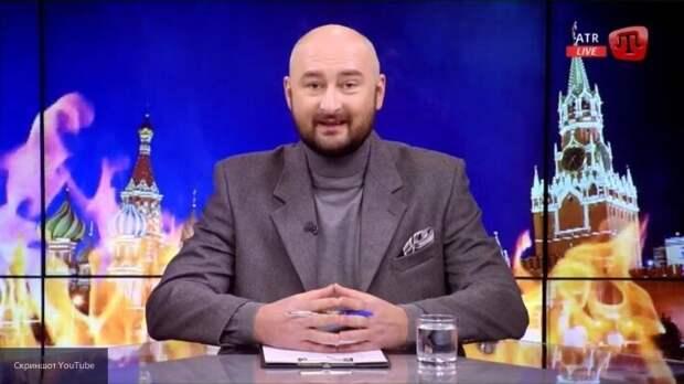 Сбежавший на Украину Бабченко внесен в список террористов Росфинмониторинга