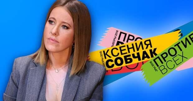 Выдвижение Собчак в президенты было запланировано Кремлем. Есть доказательства