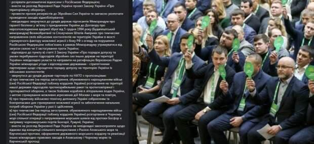 """""""Слуги народа"""" призвали ввести в Украину войска НАТО и начать призыв резервистов в ВСУ"""