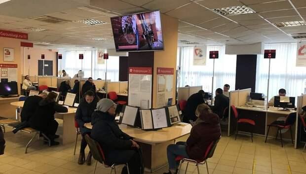 В МФЦ Подольска со среды можно подать заявку на участие в проекте «Мобильный избиратель»