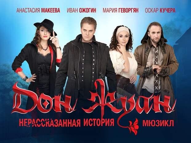 Что общего у Дона Жуана с современной политикой? Интервью с продюсером Сергеем Сорокиным.