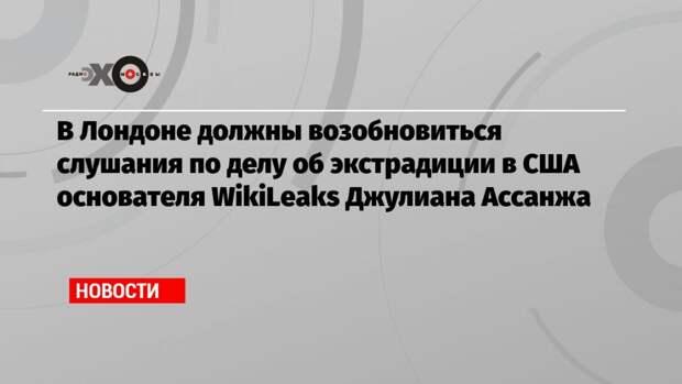 В Лондоне должны возобновиться слушания по делу об экстрадиции в США основателя WikiLeaks Джулиана Ассанжа