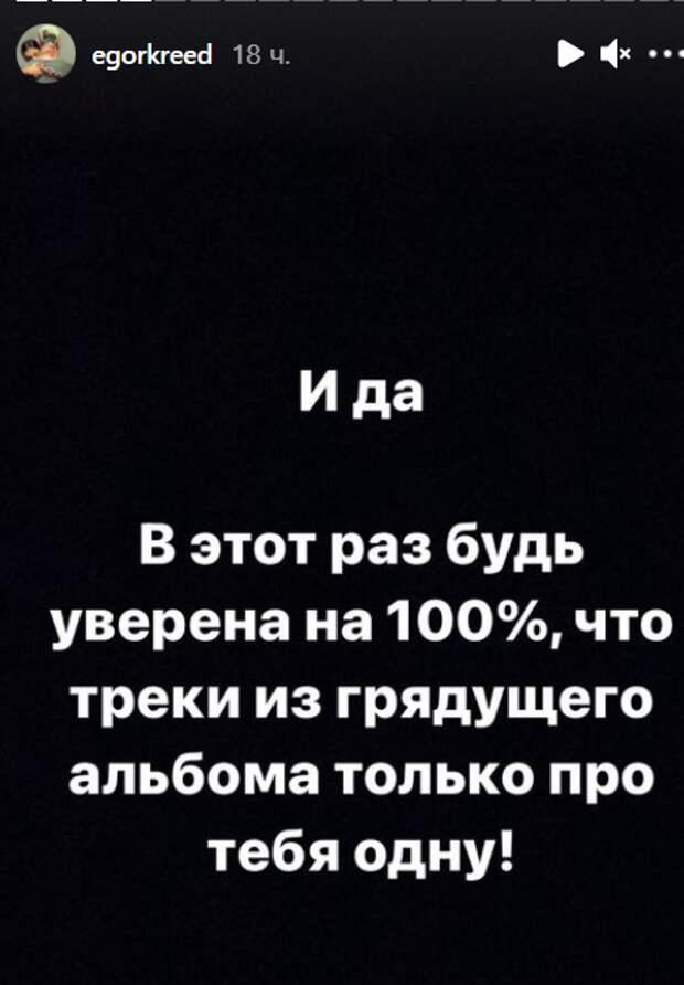 Егор Крид пожаловался на «разбитое сердце», а после отказался от своих слов