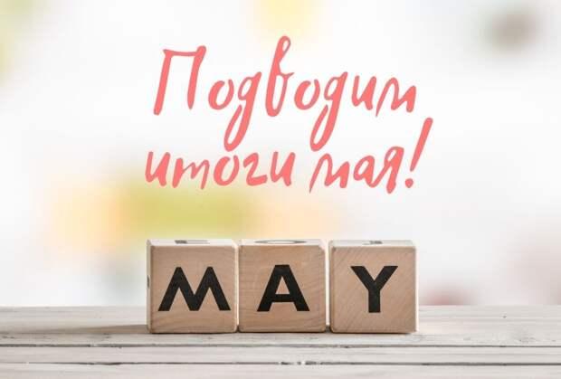 Подводим итоги мая