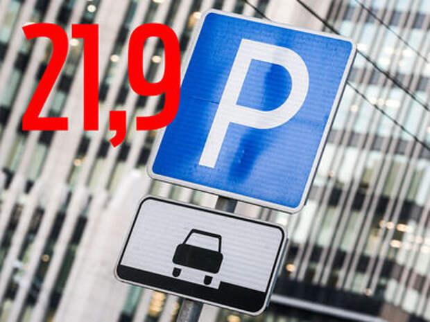 Москва собрала с водителей бюджет небольшого региона