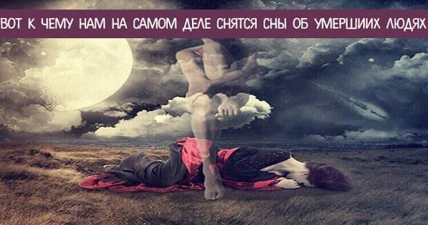 К чему нам на самом деле снятся сны об умершиих людях