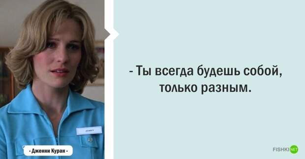 Цитаты из фильма