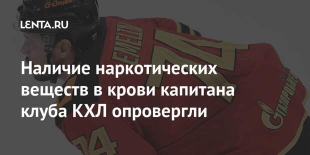Наличие наркотических веществ в крови капитана клуба КХЛ опровергли
