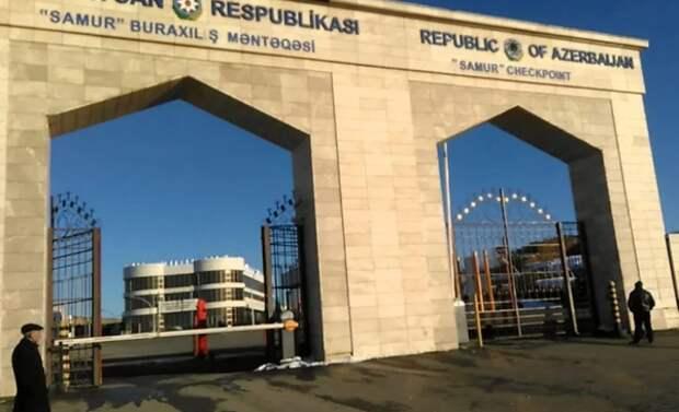 Азербайджан решил закрыть сухопутную границу с Россией