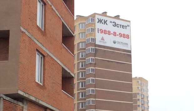 Найден инвестор на завершение строительства ЖК «Эстет» в Подольске