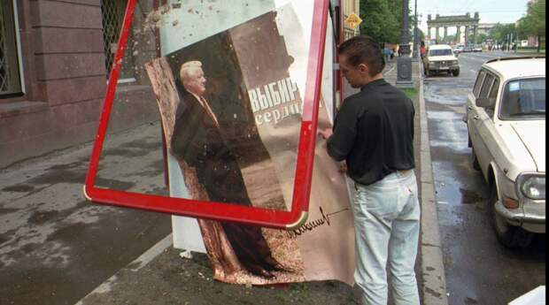 «Голосуй, или проиграешь»: как Ельцин победил в 1996-м