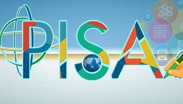 Школьники Подольска приняли участие в апробации будущих исследований обучающихся PISA